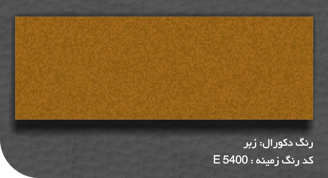 E5400 decoral powder coating minaco rough .jpg