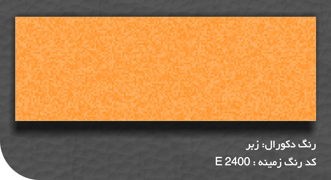 E2400 decoral powder coating minaco rough .jpg